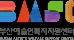 부산예술인복지지원센터 BUSAN ARTISTS WELFARE SUPPORT CENTER