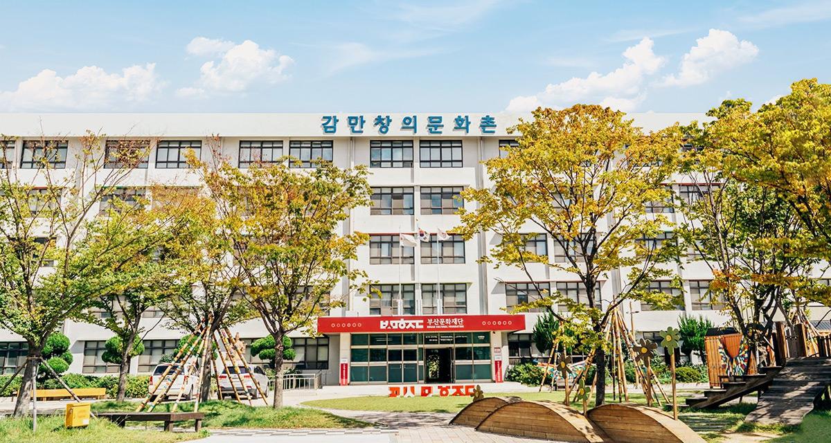 부산문화재단 감만창의문화촌 건물